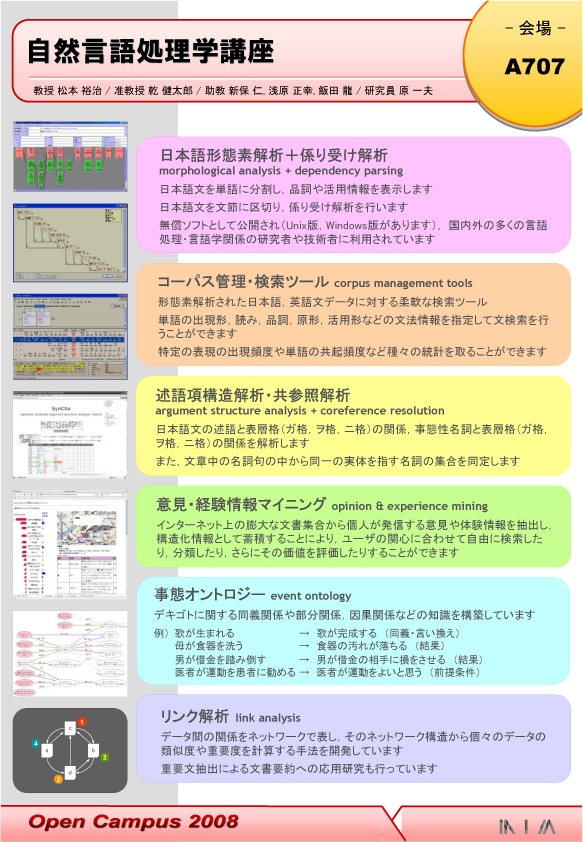 2008-02-16_cl-lab_open_campus_poster.png